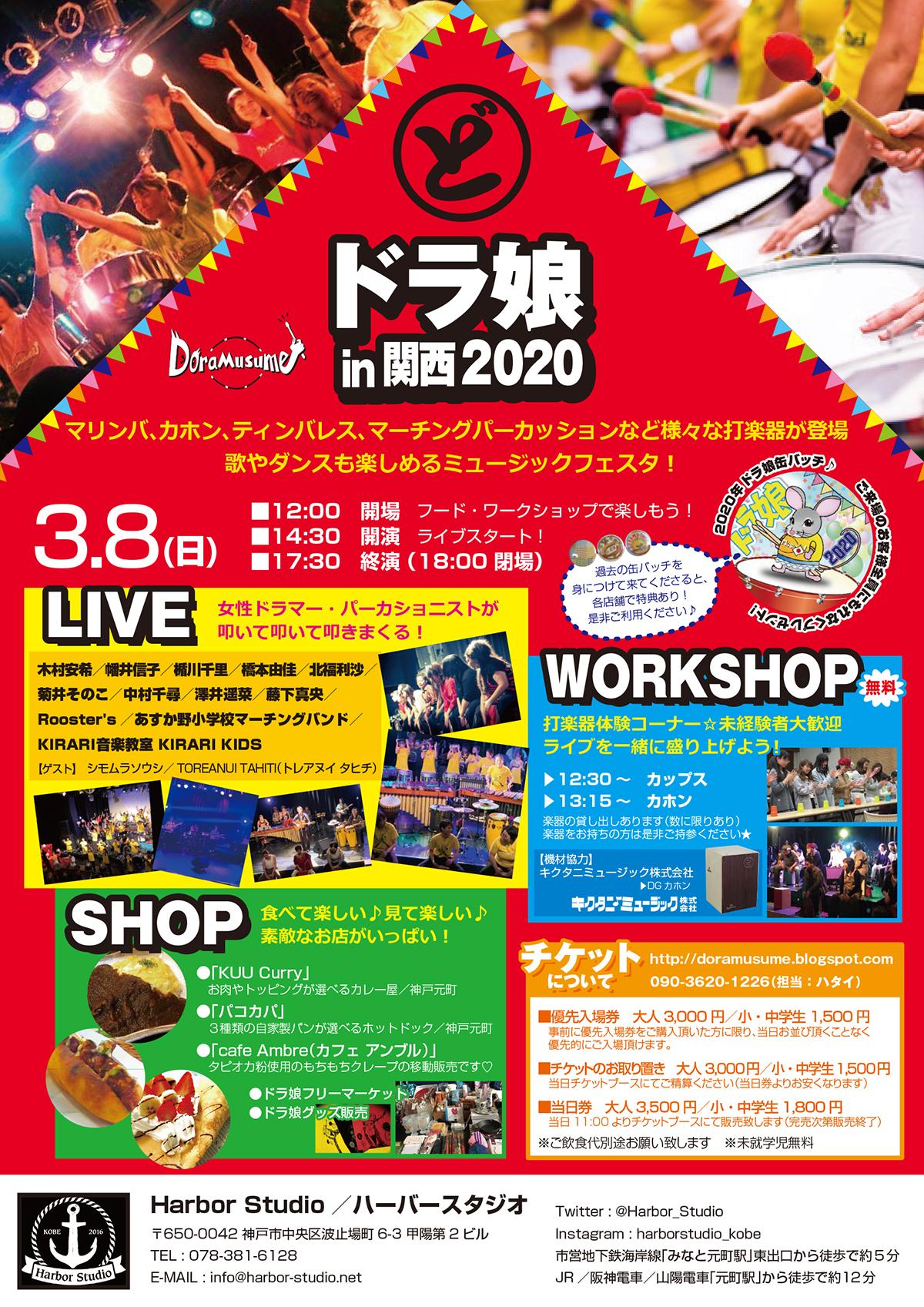 ドラ娘in関西2020