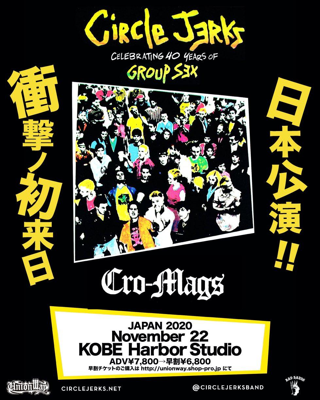 【延期】UNIONWAY Presents Circle Jerks CELEBRATING 40 YEARS OF GROUP SEX JAPAN TOUR 2020