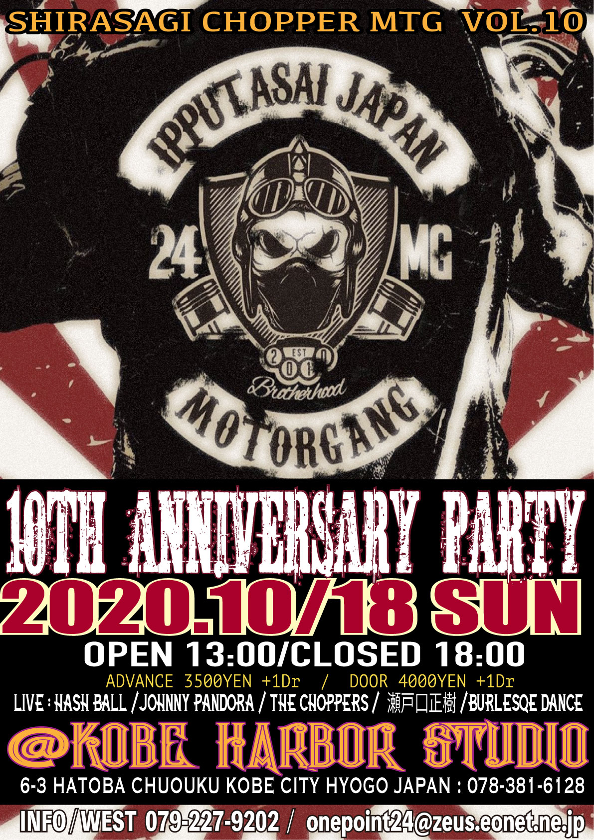 SHIRASAGI CHOPPER MTG Vol.10 〜壱風多彩MOTOR GANG 10周年記念PARTY〜