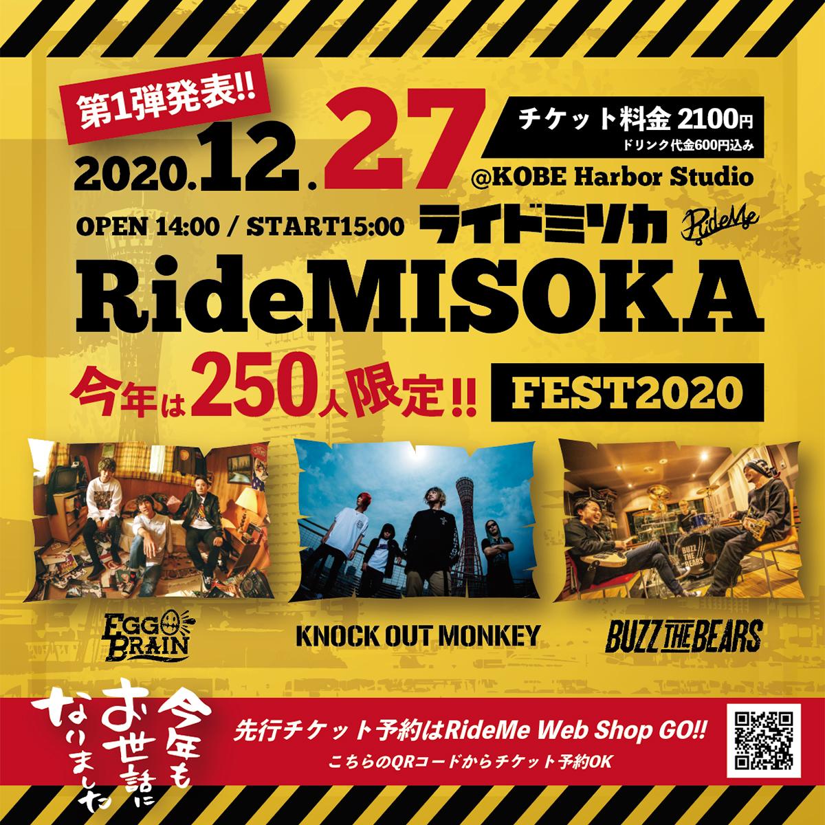 【RideMISOKA FEST2020】