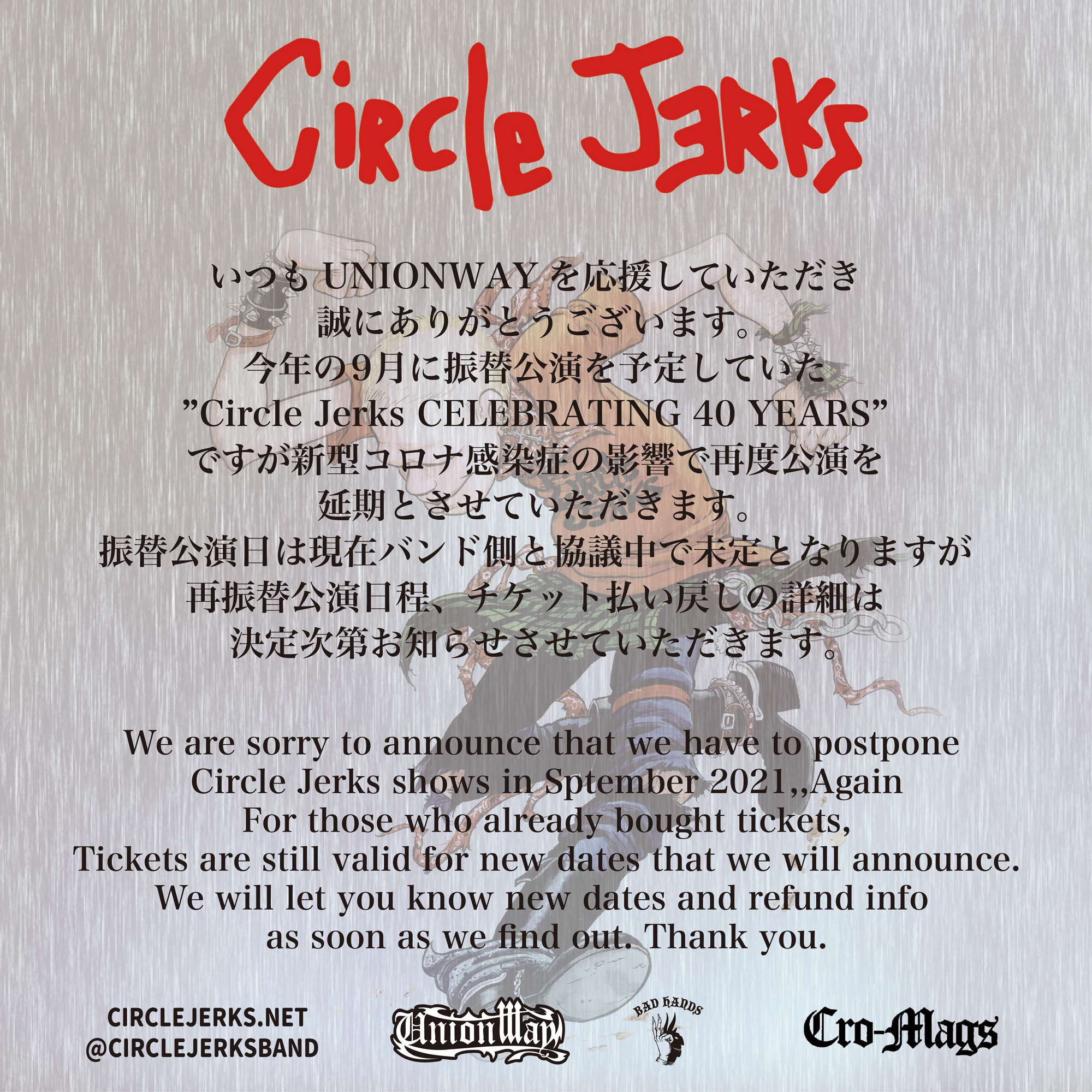 【延期】UNIONWAY Presents Circle Jerks CELEBRATING 40 YEARS JAPAN TOUR 2021