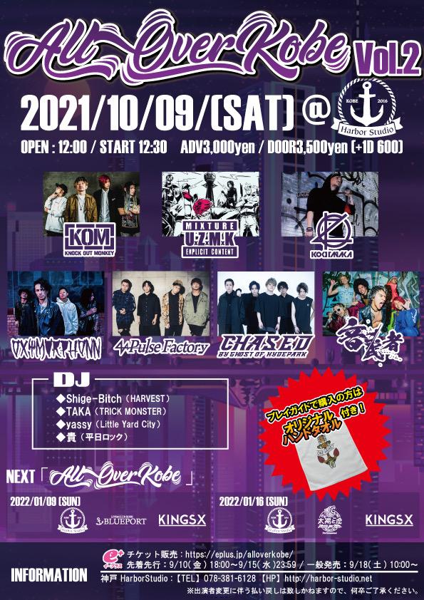 All Over Kobe Vol.2
