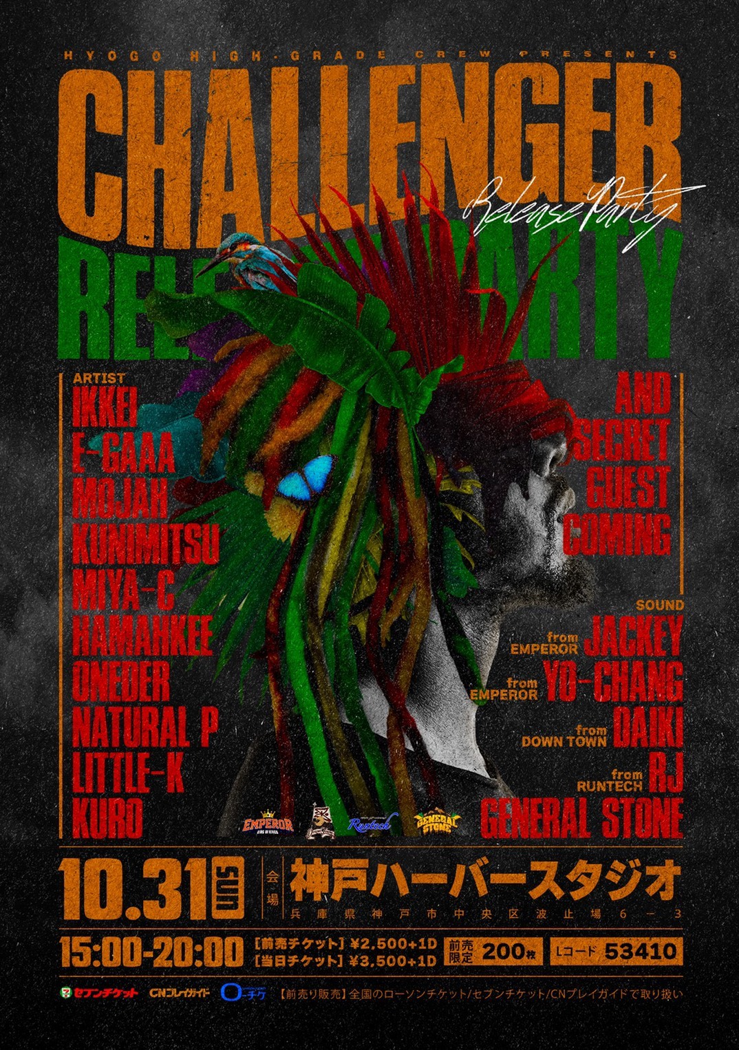 """HYOGO High grade  Crew presents """"CHALLENGER RELEASE PARTY"""""""