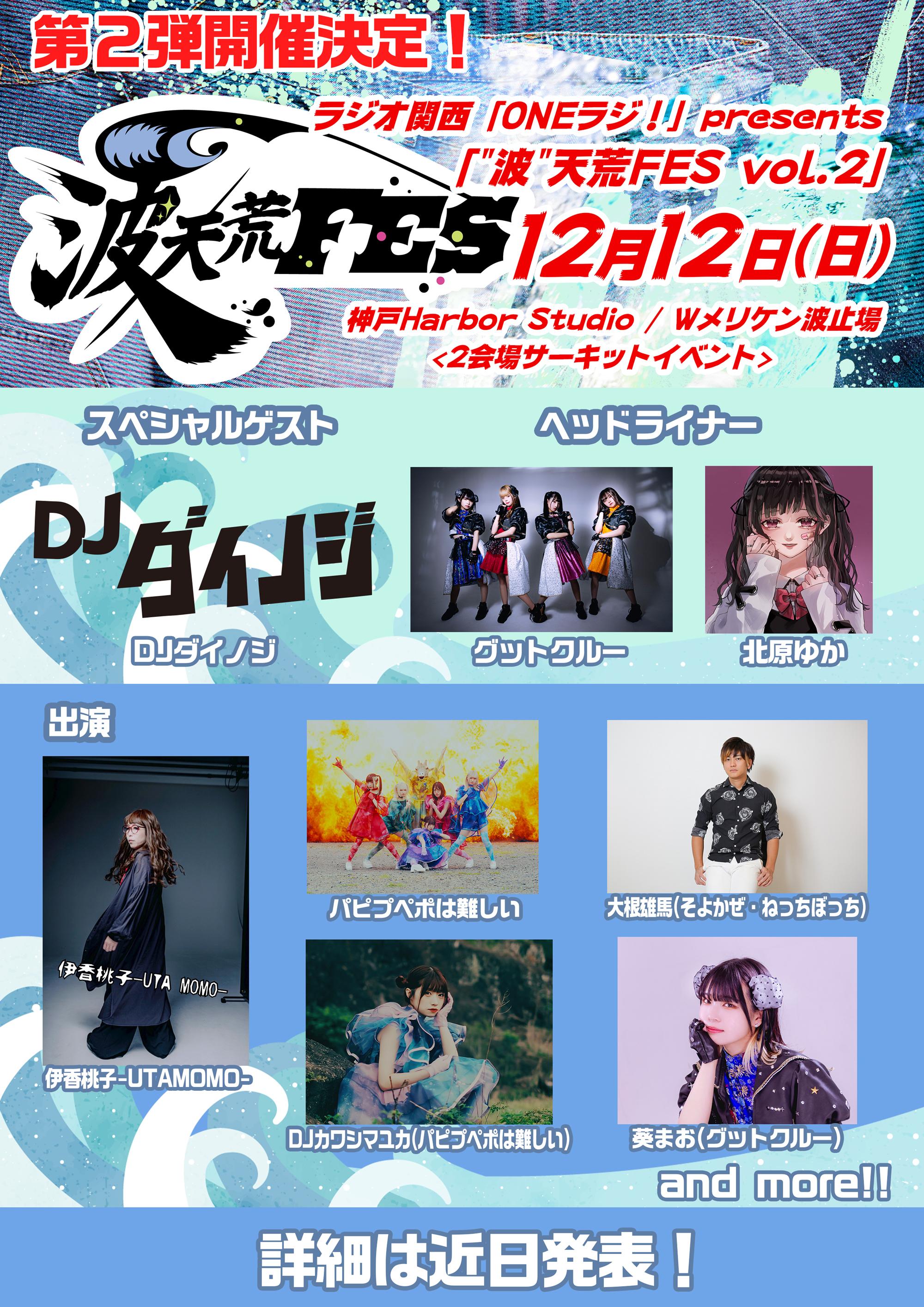 """ラジオ関西「ONEラジ!」presents 「""""波""""天荒FES vol.2」"""